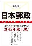 日本郵政: JAPAN POST