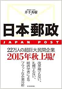日本郵政: JAPAN POST : 井手 秀...