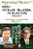 DVDブック マインドとの同一化から目覚め、プレゼンスに生きる —「覚醒」超入門(覚醒ブックス) (<DVD>)