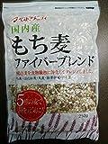 国内産 もち麦ファイバーブレンド(もち麦・はだか麦・丸麦・胚芽押麦・ハト麦)250g×10