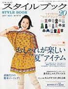 ミセスのスタイルブック 2011年盛夏号[雑誌]