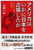 アメリカはいかに日本を占領したか マッカーサーと日本人 (PHP文庫)