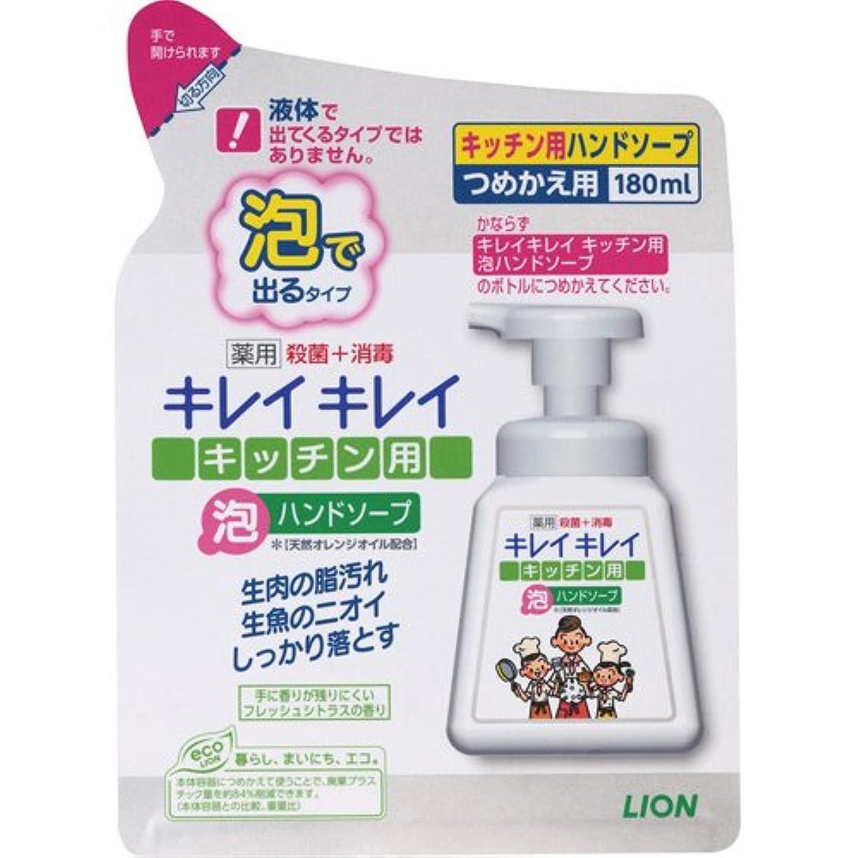 乳製品成長性差別キレイキレイ薬用キッチン泡ハンドソープ 替え 180ml × 5個セット