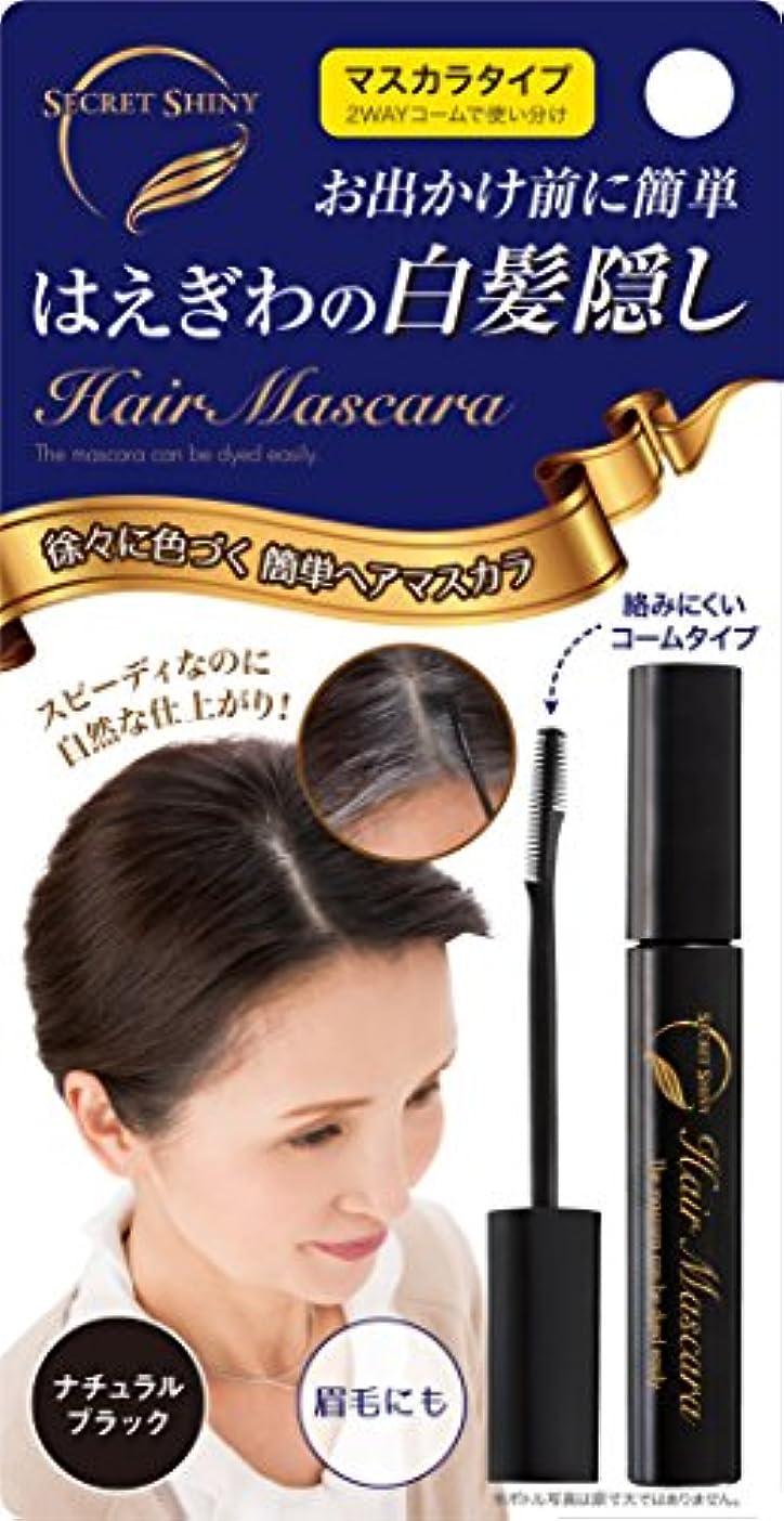 拒絶する走るヘア徐々に色づく 簡単ヘアマスカラ ナチュラルブラック