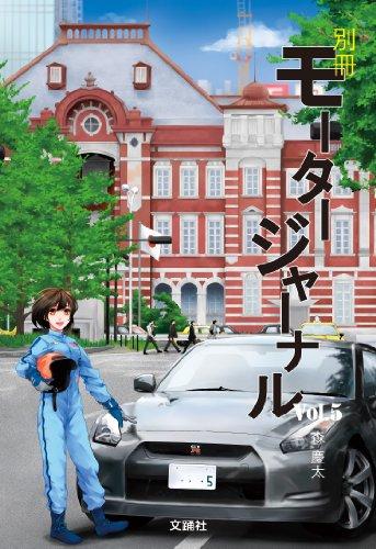 別冊モータージャーナル Vol.5
