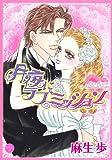 月夜にラブミッション (ミッシイコミックス Happy Wedding Comics)