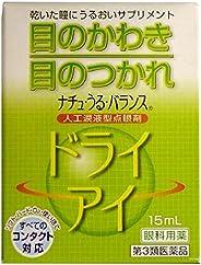 【第3類医薬品】ナチュうるバランス 15mL