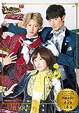 快盗戦隊ルパンレンジャー ビジュアルムック~Un jour~ (TOKYO NEWS MOOK 721号)