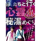 僕たちと行く 心霊秘湯めぐり [DVD]