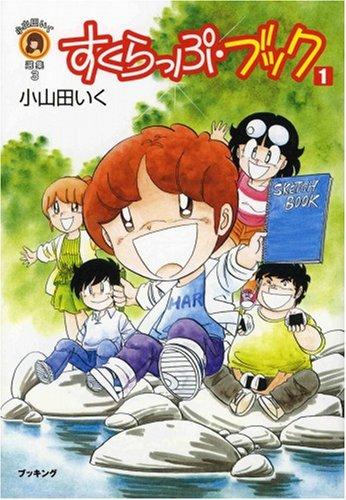 すくらっぷ・ブック (1) (fukkan.com―小山田いく選集)