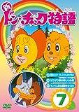 新 ドン・チャック物語7[DVD]