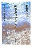 神やぶれたまはず - 昭和二十年八月十五日正午