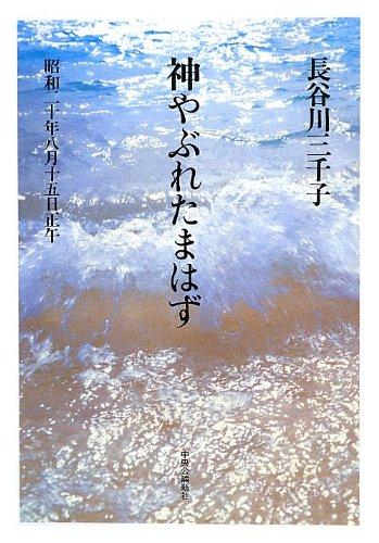 神やぶれたまはず - 昭和二十年八月十五日正午の詳細を見る