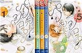 ペン先にシロップ コミック 1-5巻セット (Cheeseフラワーコミックス)