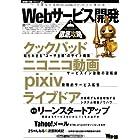 Webサービス開発徹底攻略 (WEB+DB PRESS plus)