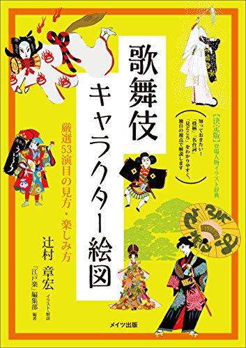 歌舞伎キャラクター絵図 厳選53演目の見方・楽しみ方の詳細を見る
