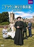 ブラウン神父の事件簿 DVD-BOXII[DVD]