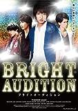 BRIGHT AUDITION [レンタル落ち]
