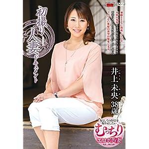 初撮り人妻ドキュメント 井上未央 センタービレッジ [DVD]