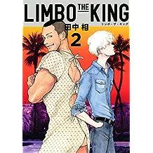 LIMBO THE KING(2) (ITANコミックス)