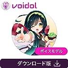 東北ずん子(CV:佐藤聡美)  Voidol用ボイスモデル|ダウンロード版