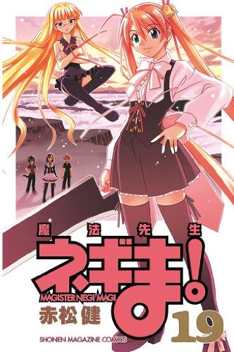 魔法先生ネギま!(19) (週刊少年マガジンコミックス)