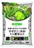 ハイポネックス 観葉植物用培養土 お家の中でも清潔なサボテン・多肉・観葉植物の土 3L