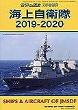 海上自衛隊 2019-2020 2019年 07 月号 [雑誌]: 世界の艦船 増刊