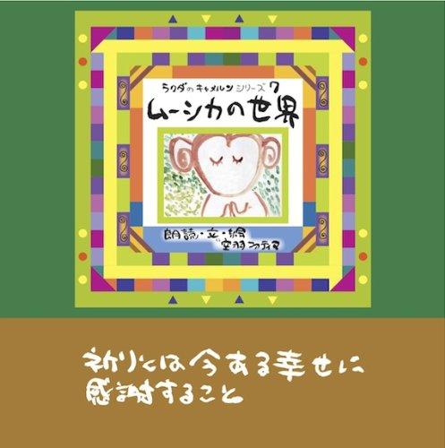 ムーシカの世界 (キャメルンシリーズ, 7)