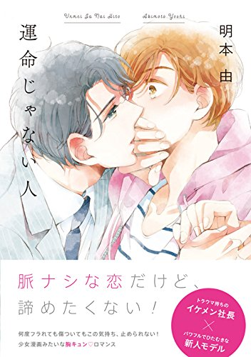運命じゃない人 (オメガバース プロジェクト コミックス)