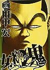 女神の鬼 第24巻