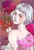 毒女の園 / 桜庭 あさみ のシリーズ情報を見る