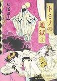 トミノの地獄 コミック 全4巻セット