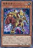 遊戯王カード CP17-JP010 超重武者コブ−C(ノーマル)遊戯王VRAINS [COLLECTORS PACK 2017]
