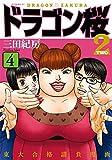 ドラゴン桜2 コミック 1-4巻セット