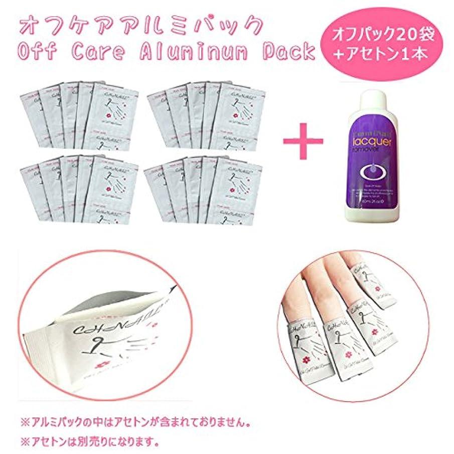 パケット消費者過敏なオフケアアルミパック/Off Care Aluminum Pack20袋+アセトン1本 (オフパック20袋+アセトン1本)