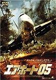 エアポート '05 [DVD]