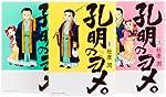 孔明のヨメ。 コミック 1-3巻セット (まんがタイムコミックス)