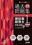 合格するための過去問題集 建設業経理士1級 財務諸表 第3版 (よくわかる簿記シリーズ)