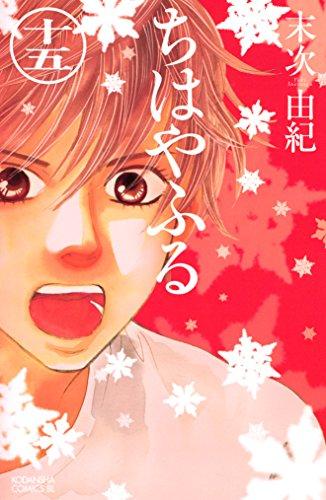 ちはやふる(15) (BE・LOVEコミックス)の詳細を見る