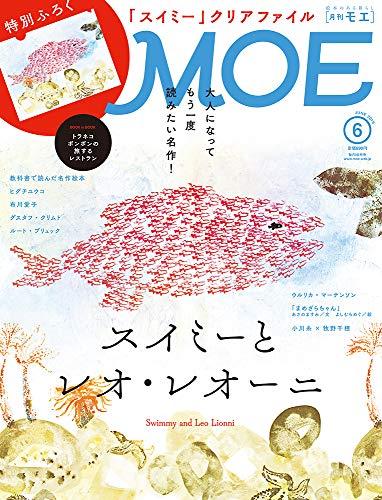 MOE (モエ) 2019年6月号 [雑誌] (スイミーとレオ・レオーニ   付録 スイミークリアファイル)