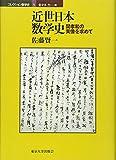 近世日本数学史―関孝和の実像を求めて (コレクション数学史)