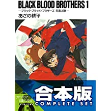 【合本版】BLACK BLOOD BROTHERS+(S) 全17巻 (富士見ファンタジア文庫)