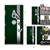 Xperia XZ2 (docomo SO-03K / au SOV37 / SoftBank 702SO) 兼用 カバー ケース (ハード) [Kouken] デザイナーズ : オワリ 「はさまれたウサギ」 ブラック