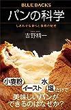 パンの科学 しあわせな香りと食感の秘密 (ブルーバックス)