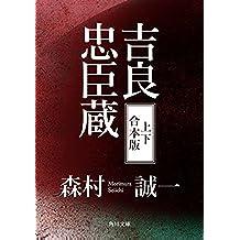 吉良忠臣蔵【上下 合本版】 (角川文庫)