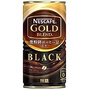 ネスカフェ ゴールドブレンド ブラック 185g×30本