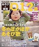あそびと環境0・1・2歳 2019年 11 月号 [雑誌] 画像