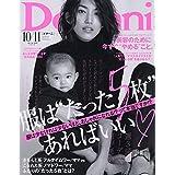 Domani(ドマーニ) 2019年 10 月号 [雑誌]