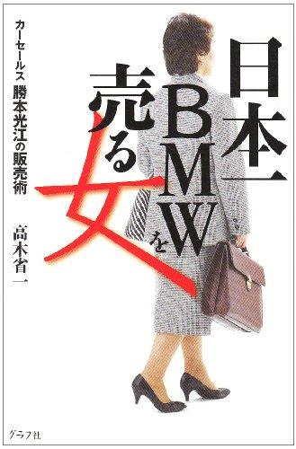 日本一BMWを売る女―カーセールス勝本光江の販売術の詳細を見る